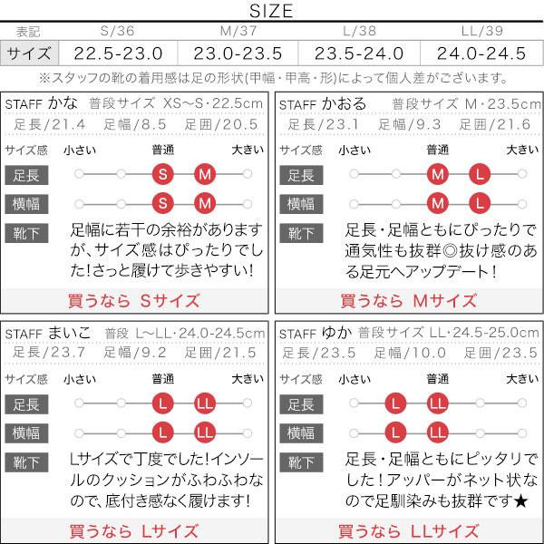 メッシュミュールサンダル [I2144]のサイズ表