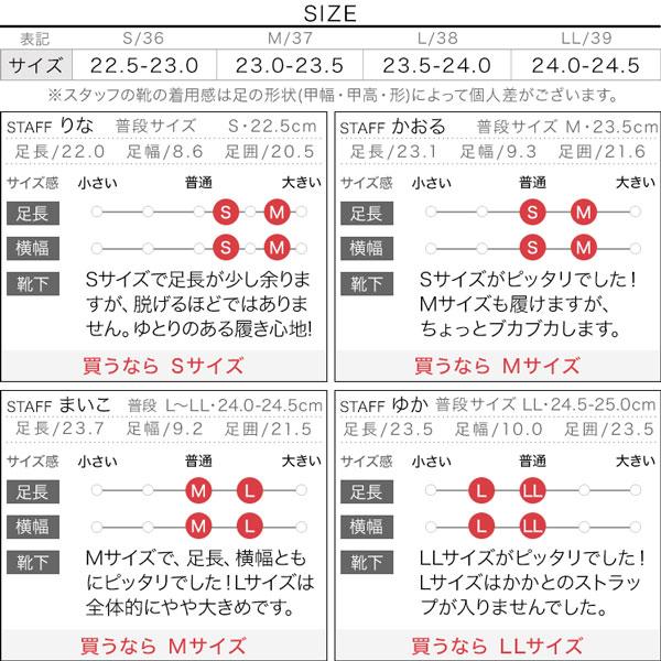 ソフトレザータッチウェッジサンダル [I2147]のサイズ表