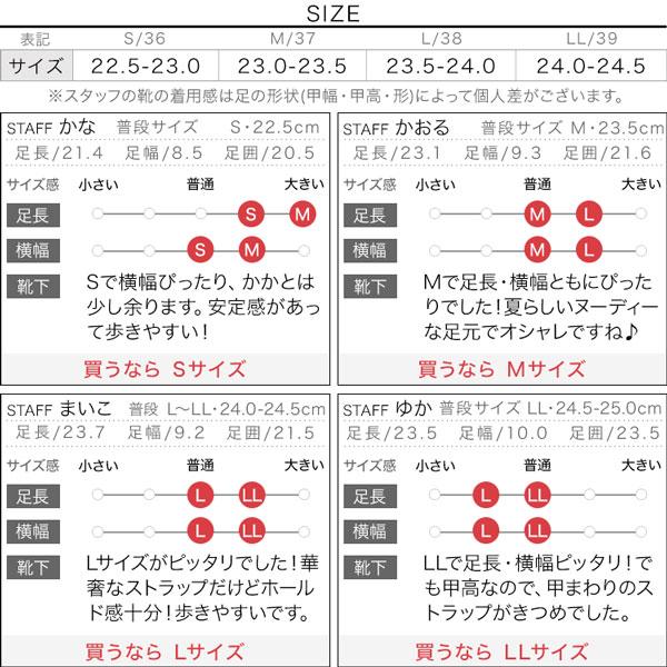 ダブルストラップサンダル [I2148]のサイズ表