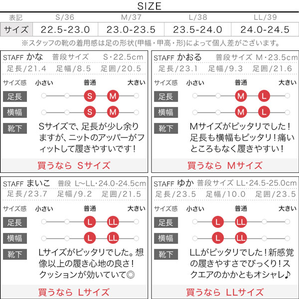 ニットベルトサンダル [I2150]のサイズ表