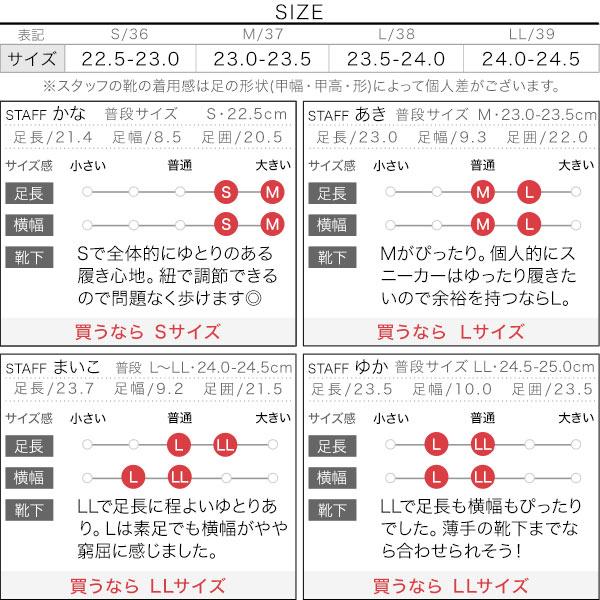 キャンバススニーカー [I2152]のサイズ表