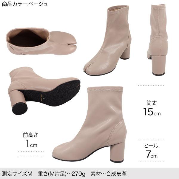 足袋ストレッチブーツ [I2153]