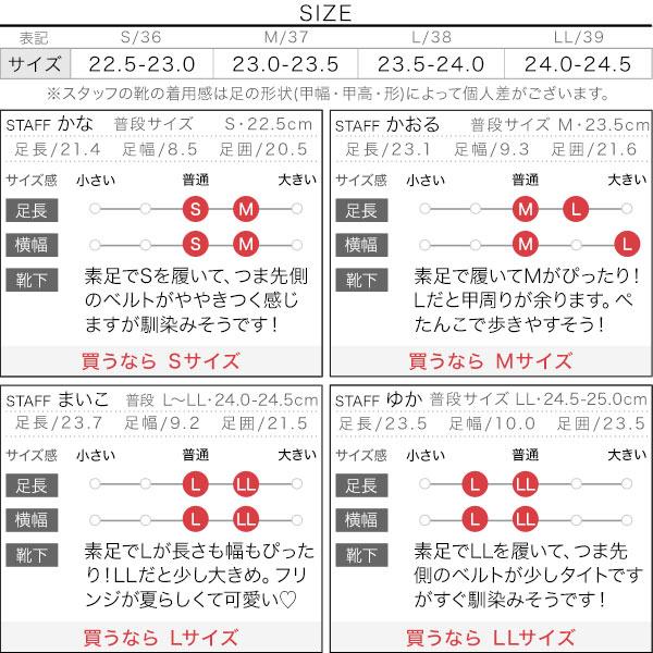 フリンジスクエアサンダル [I2154]のサイズ表