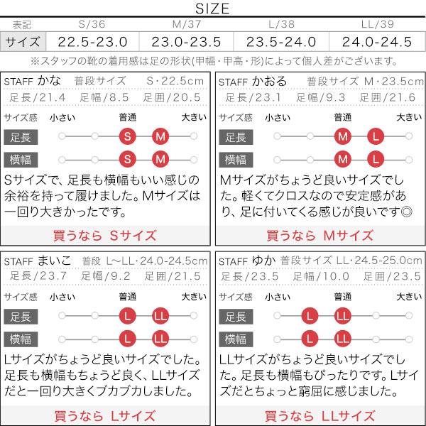 クロスベルトサンダル [I2155]のサイズ表