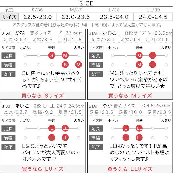 フラットサムループ切り替えサンダル [I2157]のサイズ表