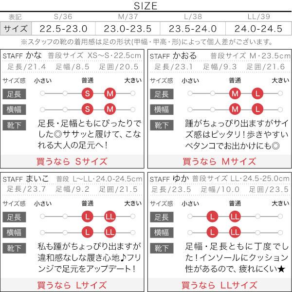 ≪セール≫フリンジバブーシュ [I2162]のサイズ表