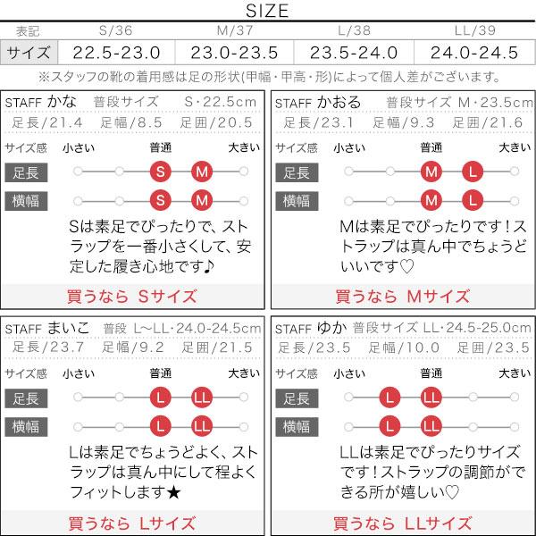 バックストラップミュール [I2163]のサイズ表