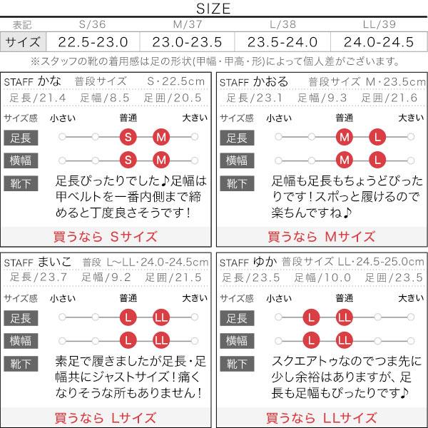 ≪セール≫スクエアトゥバックルバブーシュ [I2165]のサイズ表