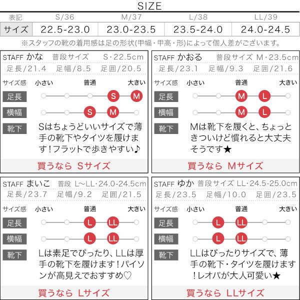 サイドカットバレエシューズ [I2167]のサイズ表