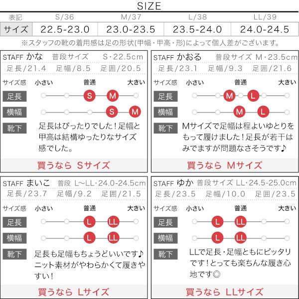 ニットミュール [I2168]のサイズ表