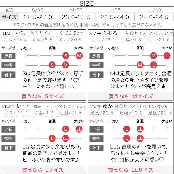 ≪セール≫ビット付きローファー [I2172]のサイズ表