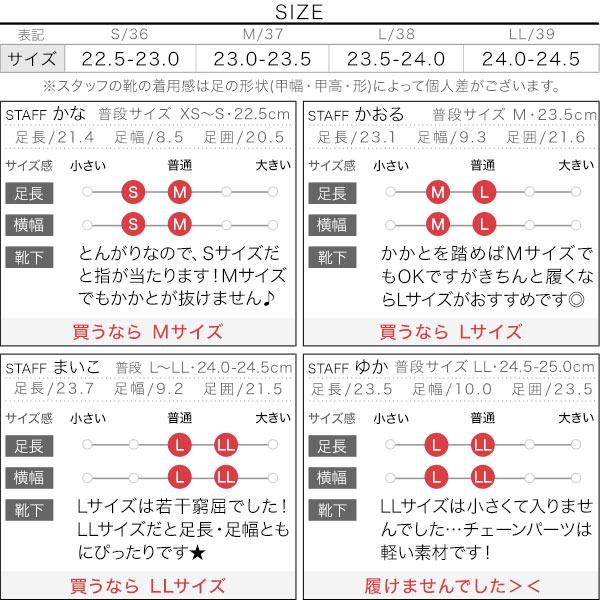 チェーンパンプス [I2173]のサイズ表