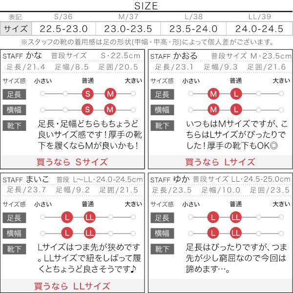 ≪セール≫切り替え配色スニーカー [I2174]のサイズ表