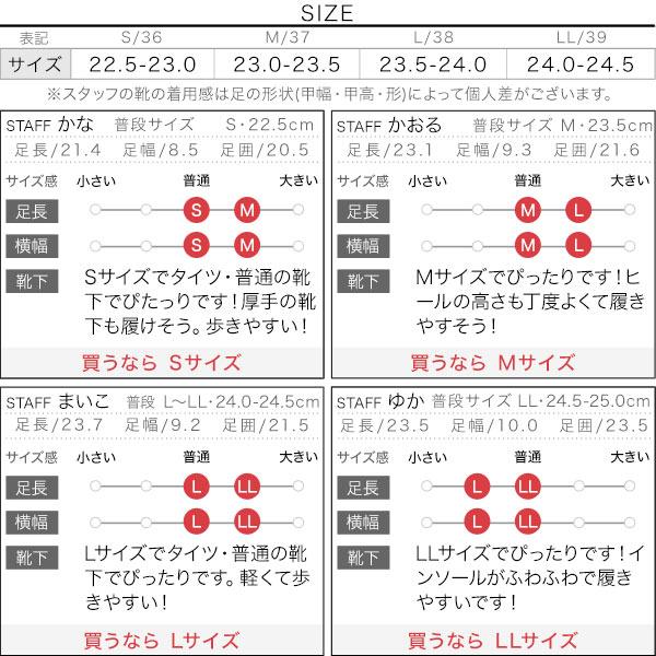 トライアングルヒールストレッチブーツ [I2177]のサイズ表