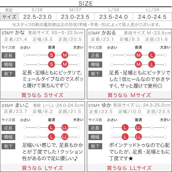 ≪セール≫スクエアモチーフミュール [I2179]のサイズ表