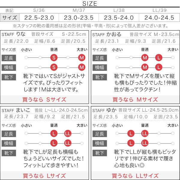 ニットスニーカー [I2182]のサイズ表
