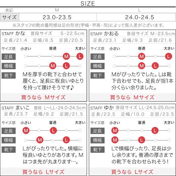 ボアスリッポン [I2185]のサイズ表