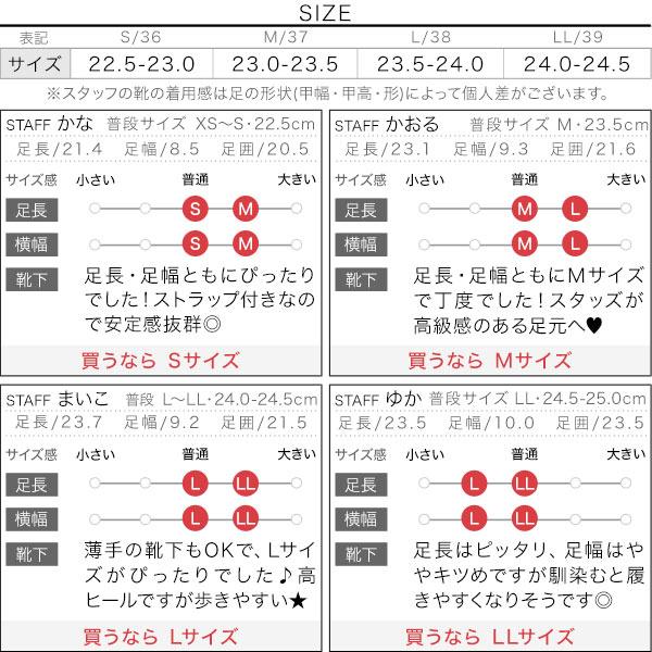 ≪セール≫スタッズパンプス [I2189]のサイズ表