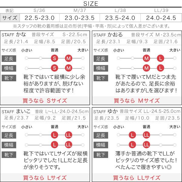 大人スリッポン [I2190]のサイズ表