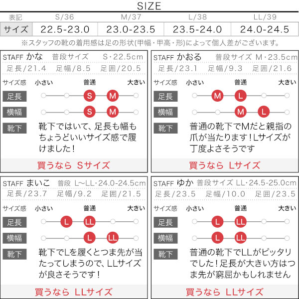 ダッドスニーカー [I2191]のサイズ表