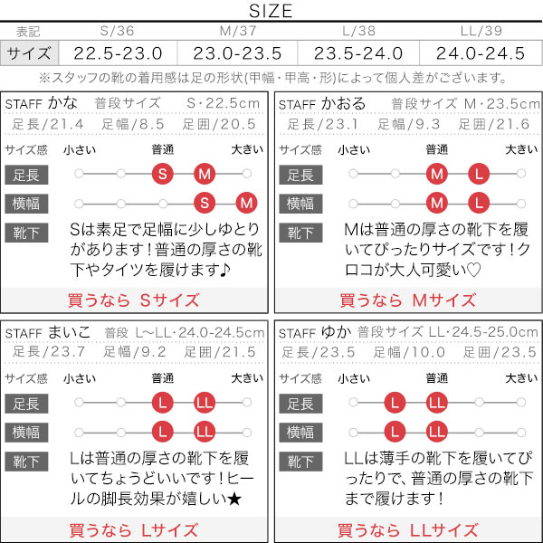 ≪セール≫スクエアトゥサボ [I2195]のサイズ表