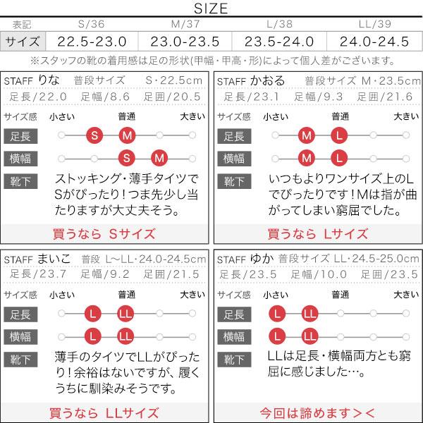 ≪セール≫ポポフラットパンプス [I2196]のサイズ表