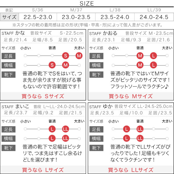 チェーンローファー [I2199]のサイズ表