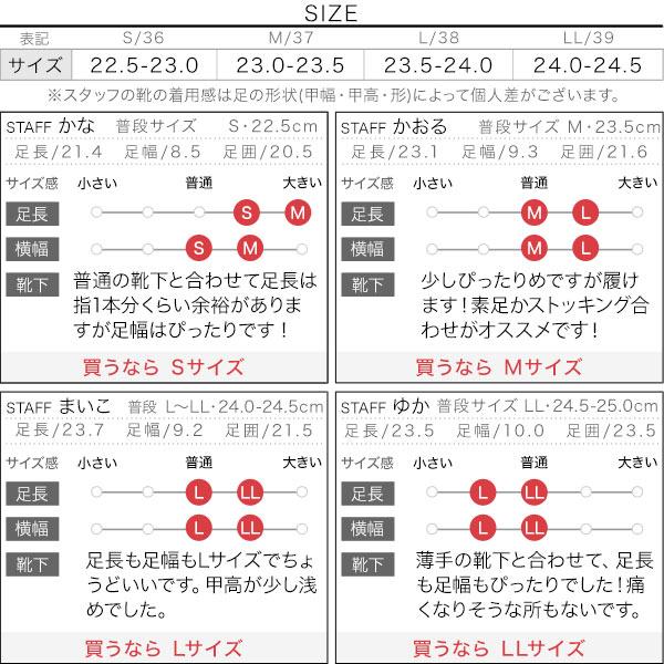 スクエアモチーフフラットパンプス [I2200]のサイズ表