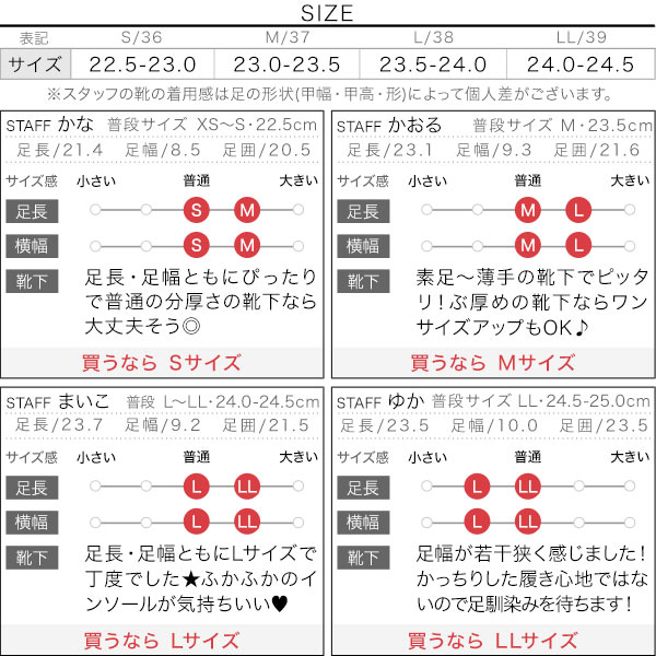 キルティングバレエシューズ [I2205]のサイズ表
