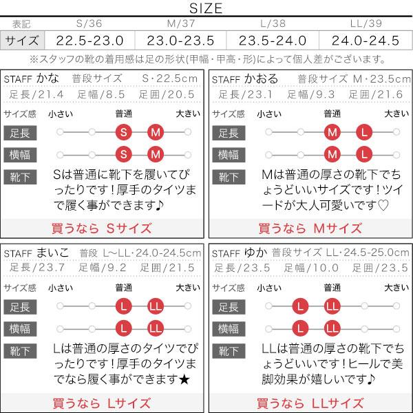 ≪セール≫キルティングミュール [I2210]のサイズ表