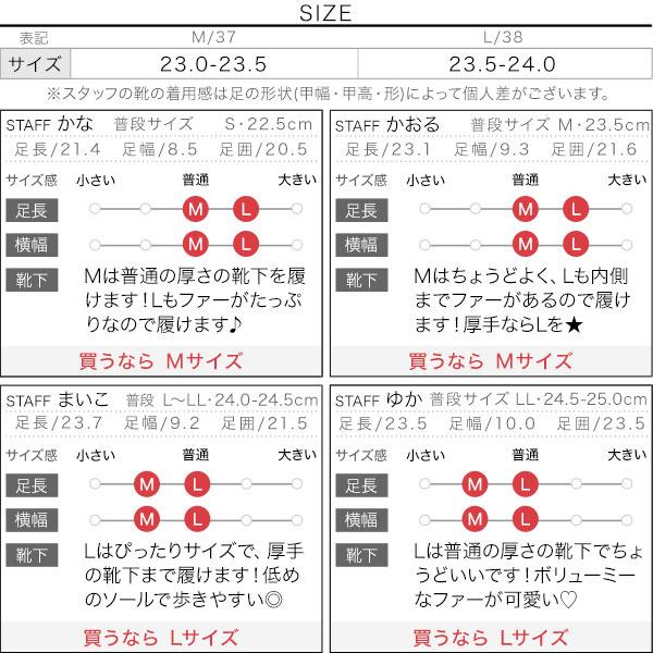 ファースリッパ [I2212]のサイズ表