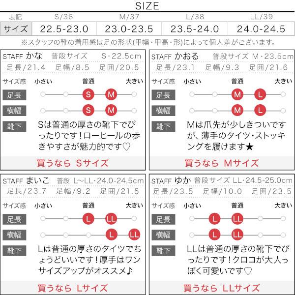 スクエアトゥローファー [I2215]のサイズ表