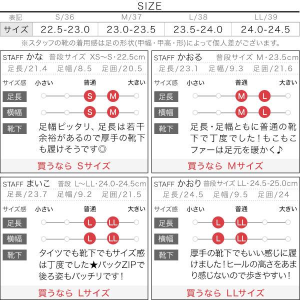ライナーファーバックジップブーツ [I2223]のサイズ表