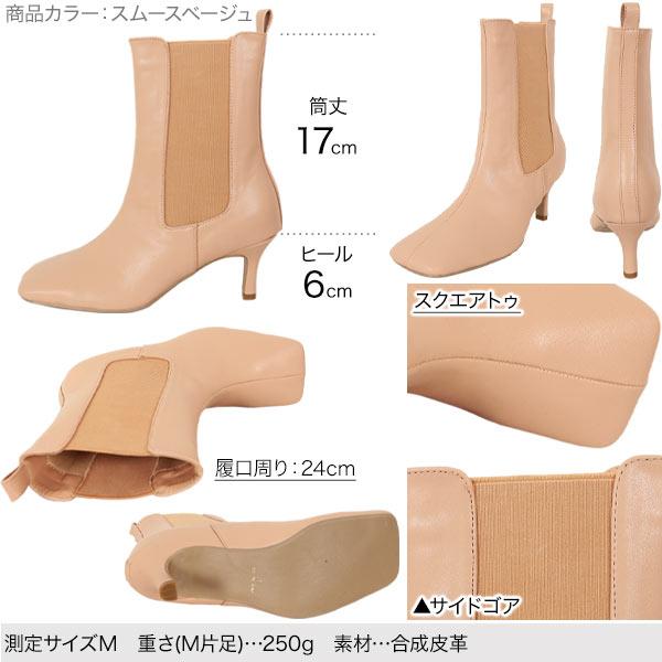 ≪アウター&ブーツ ポイント10倍!!≫サイドゴアミドルブーツ [I2227]