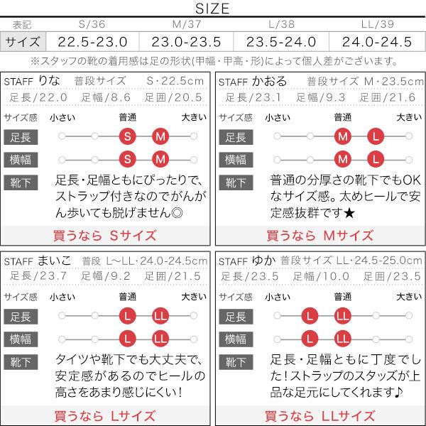 ラウンドスタッズストラップヒールパンプス [I2231]のサイズ表