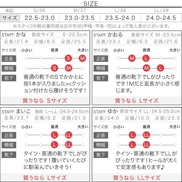 パール付パンプス [I2232]のサイズ表