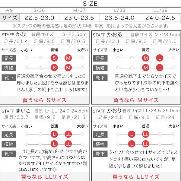 スクエアモチーフフラットパンプス [I2246]のサイズ表