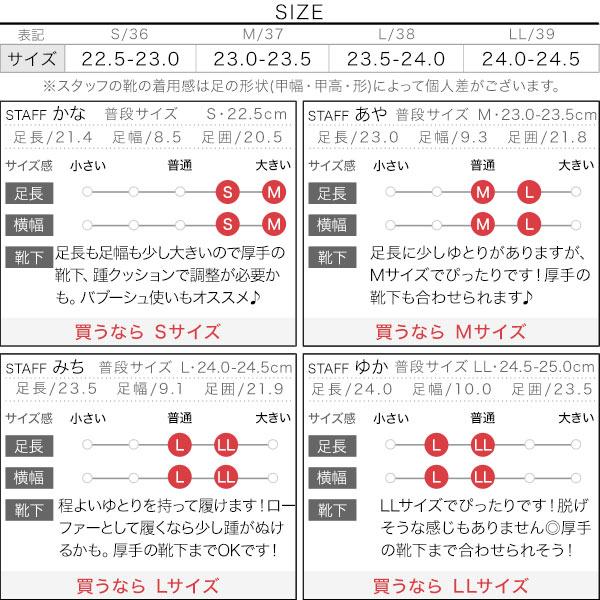 ローファーバブーシュ [I2247]のサイズ表