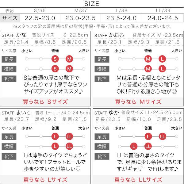 スクエアトゥギャザーバレエシューズ [I2248]のサイズ表