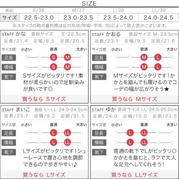 レースアップバブーシュ [I2249]のサイズ表