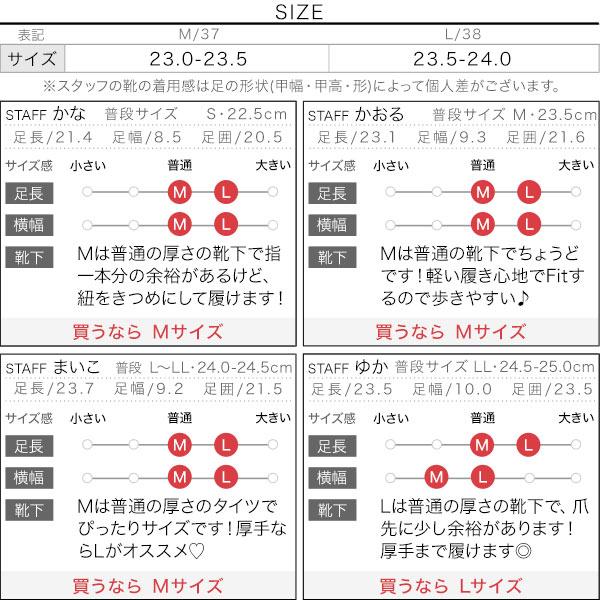 カラースニーカー [I2255]のサイズ表
