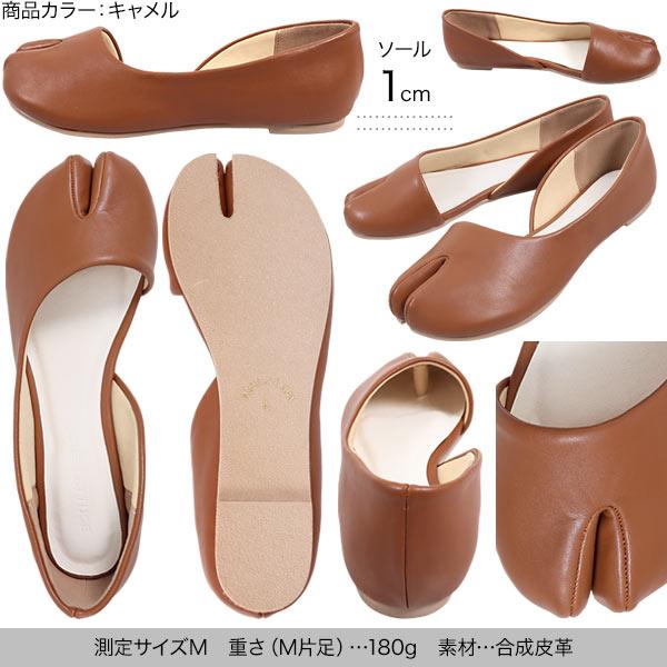足袋サイドカットパンプス [I2256]