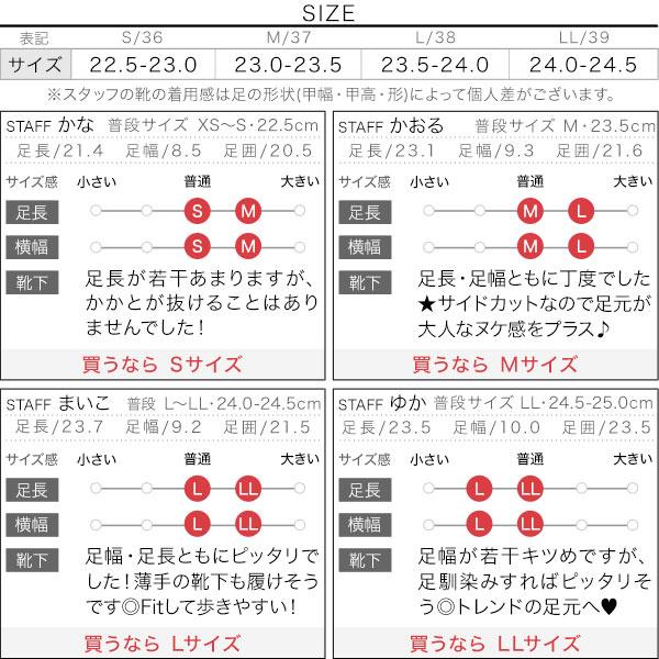 足袋サイドカットパンプス [I2256]のサイズ表