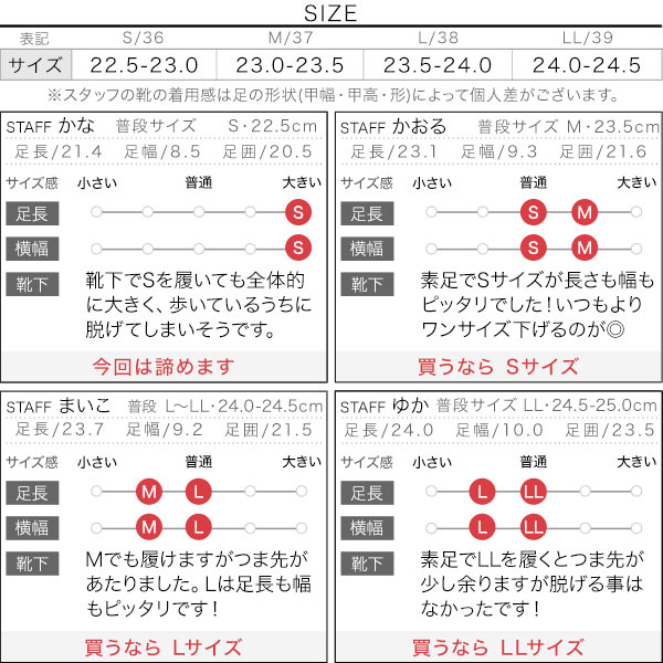 パイピング台湾シューズ [I2258]のサイズ表