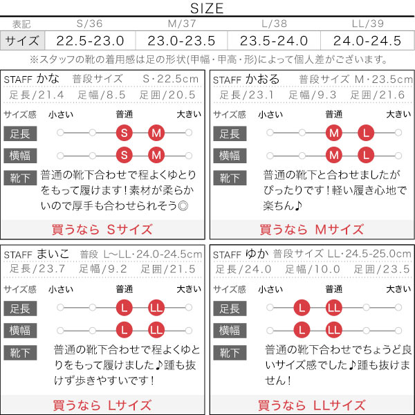 キルティングバレエシューズ [I2261]のサイズ表