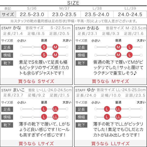 スクエアトゥミュール [I2265]のサイズ表