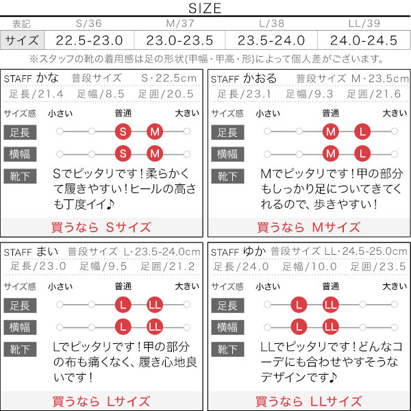 センターシームサボ [I2266]のサイズ表