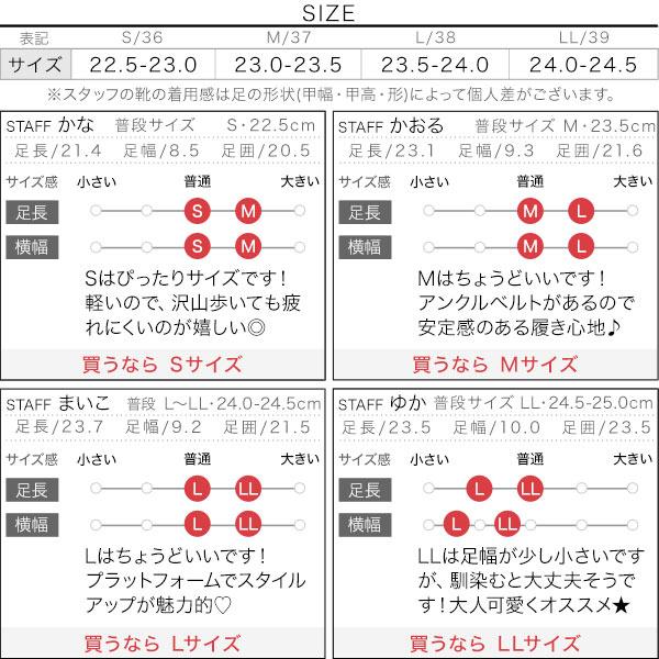 ≪セール≫プラットフォームサンダル [I2268]のサイズ表