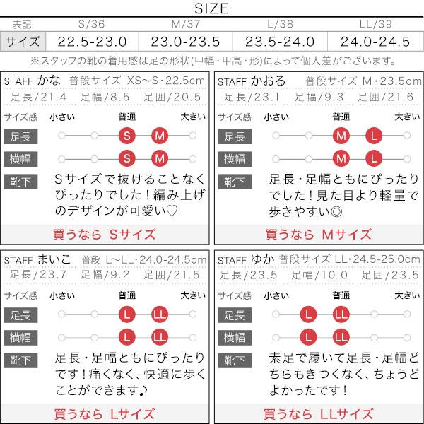 コードストラップ厚底サンダル [I2269]のサイズ表