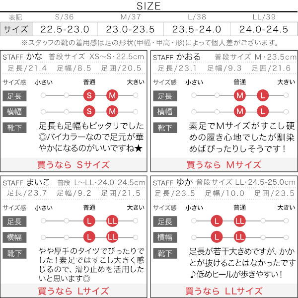 バイカラーフラットパンプス [I2272]のサイズ表